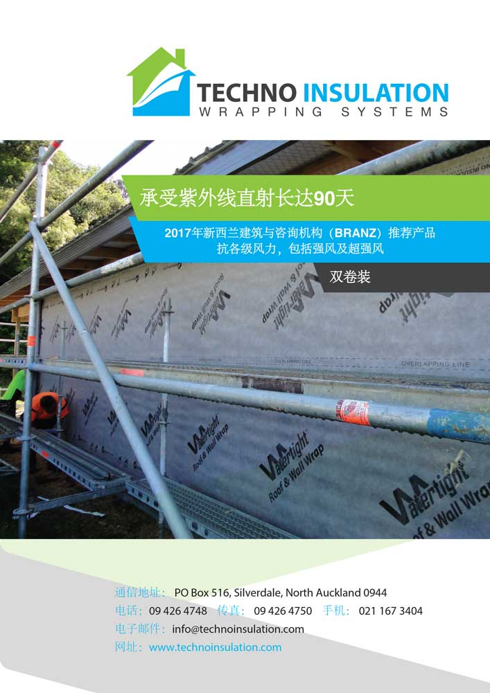 Watertight® Brochure Chinese